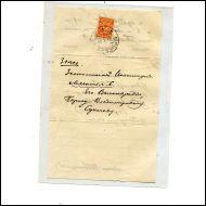 VENÄJÄ,HYVÄ DOKUMENTTI POSTIIUSA MERKILLÄ 1.2 1914(19186)
