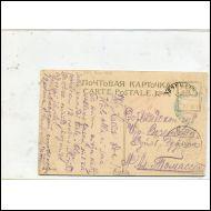 PIETARI-KORTTI v 1912,LEIMOJA,KATSO(19374)