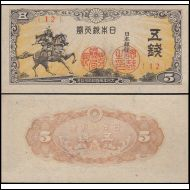 Japani 5 Cent 1944 Samurai-seteli käyttämätön ja hieno UNC