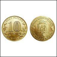 Venäjä 10 ruplaa Petroskoi 2016